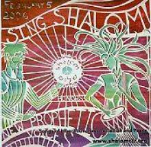 image of Seeger, Zalman, Yarrow, Charlie King, Shefa -- album cover